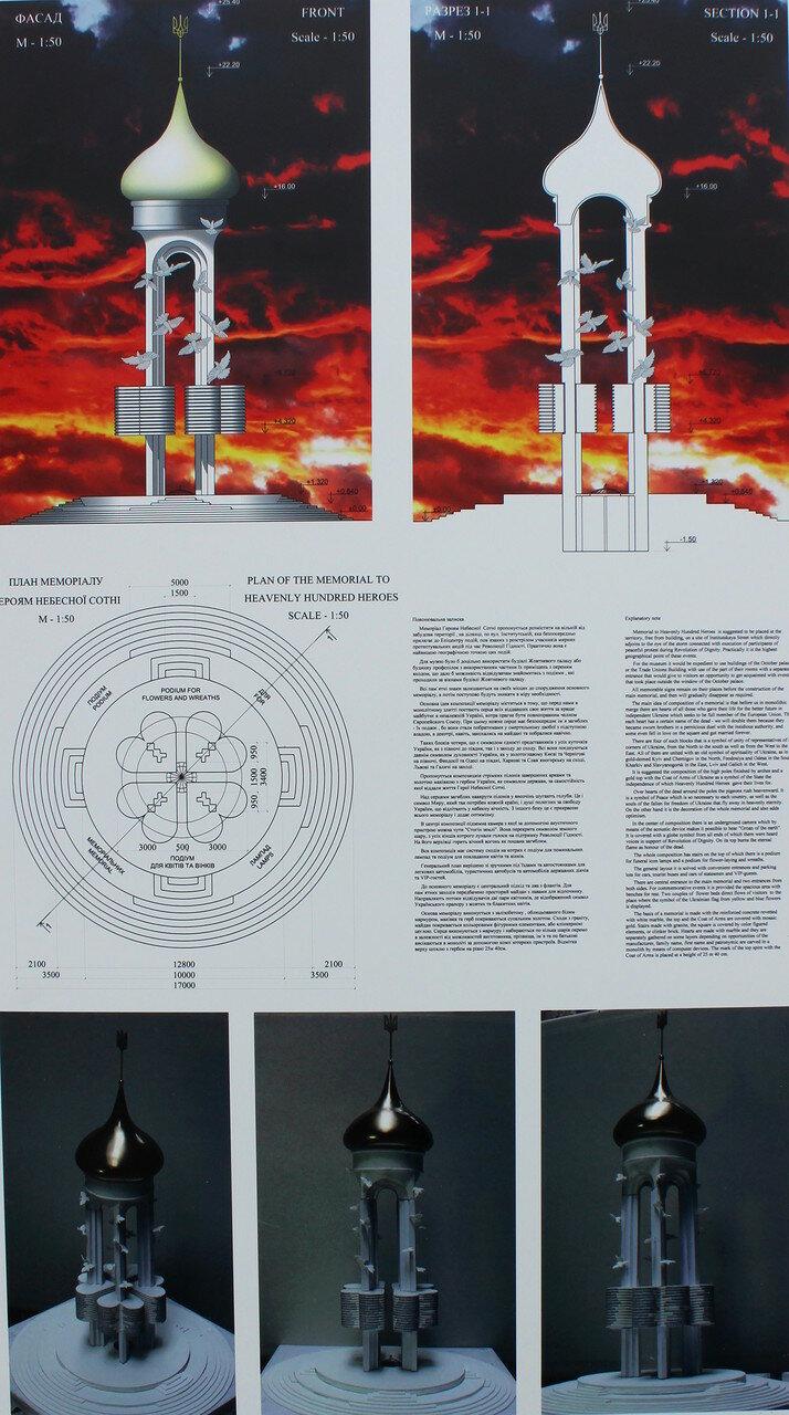 Проект мемориальной часовни