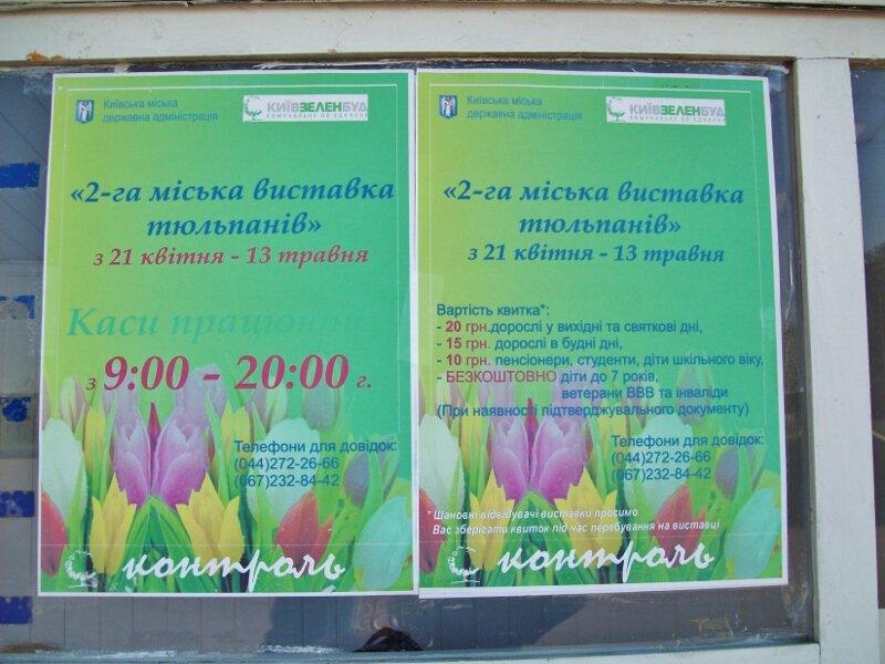 Цены билетов на выставку цветов на Певческом поле