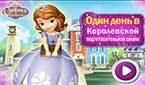 София Прекрасная игры (Sofia the First games)