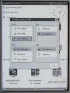 Onyx Boox i62M HD Pilgrim - скриншот