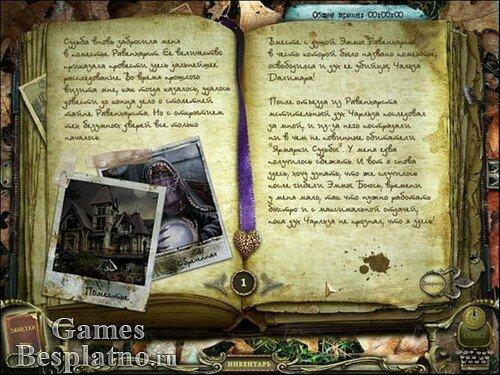За семью печатями: Возвращение в Равенхарст