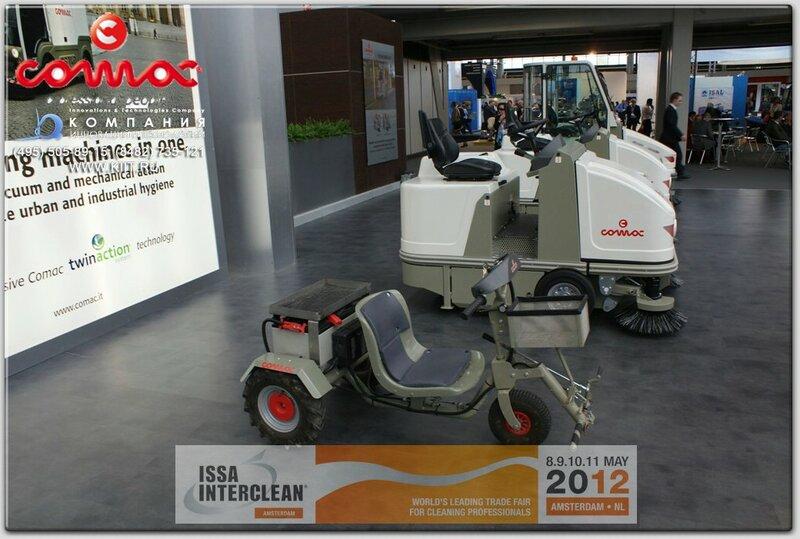 Прошлое и настоящее компании COMAC - ISSA/INTERCLEAN Amsterdam 2012