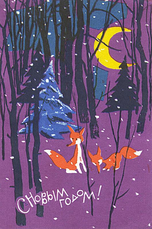 Открыток, открытка с лисой на новый год