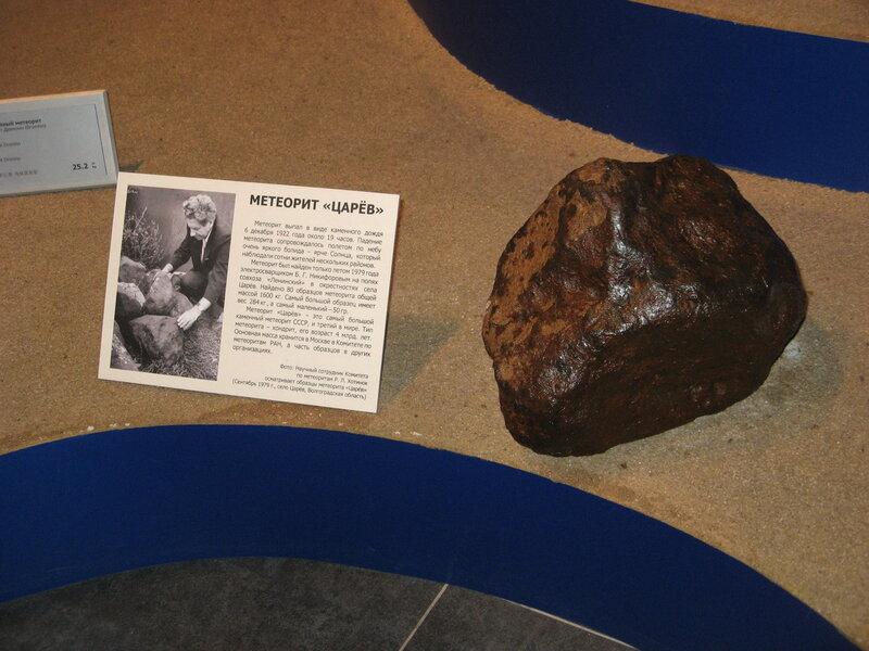 могу войти фото метеорита царев может, кого-то есть