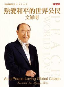 Автобиография преподобного Мун Сон Мёна, изданная на Тайвани