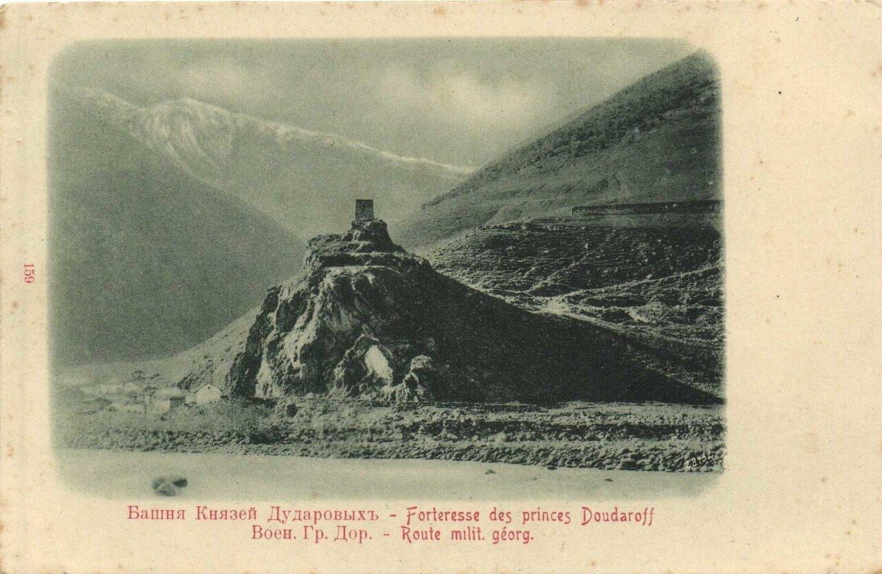 Ларс. Башня Князей Дударовых