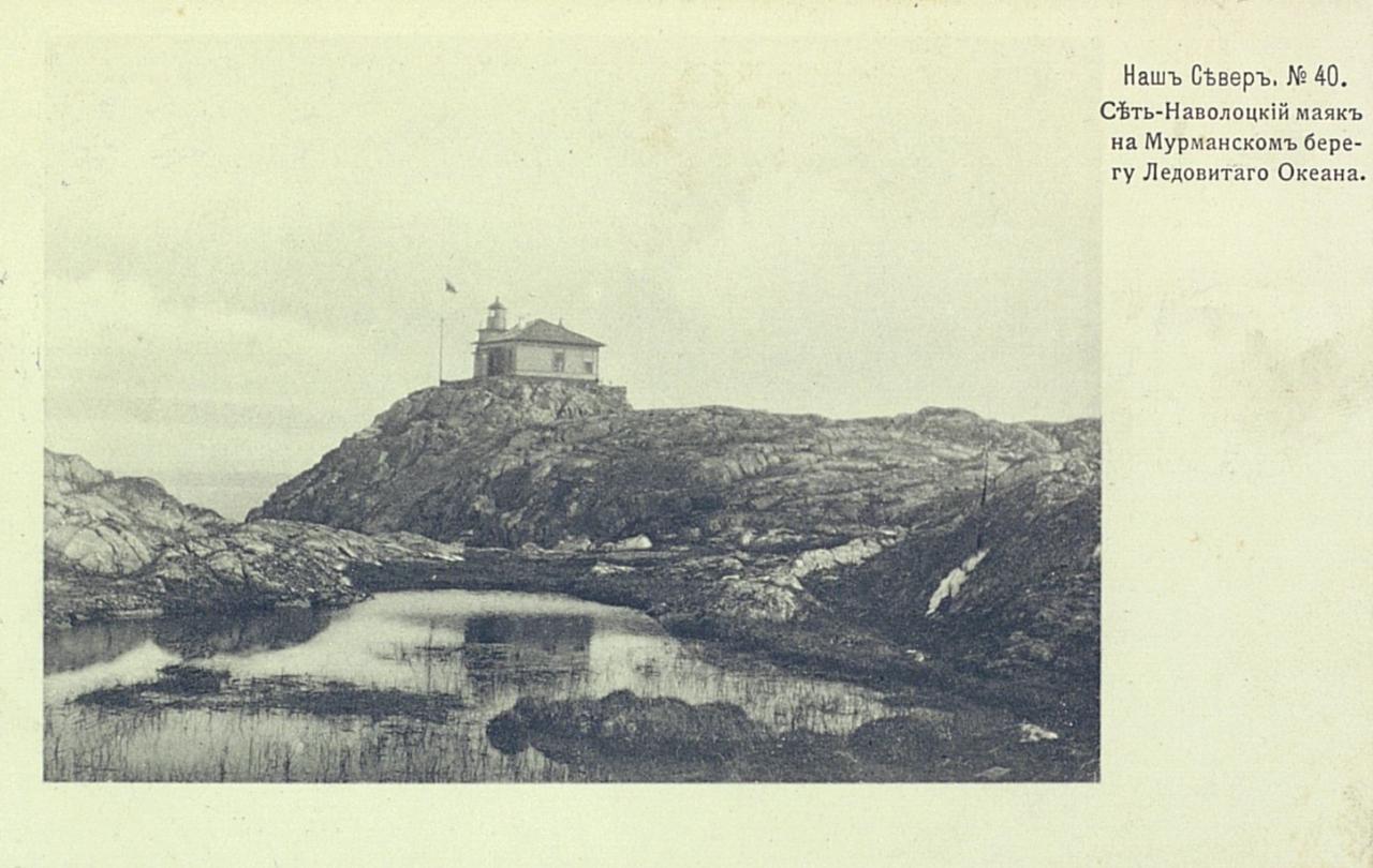 Наш Север. Сет-Наволоцкий маяк на Мурманском берегу Ледовитого океана