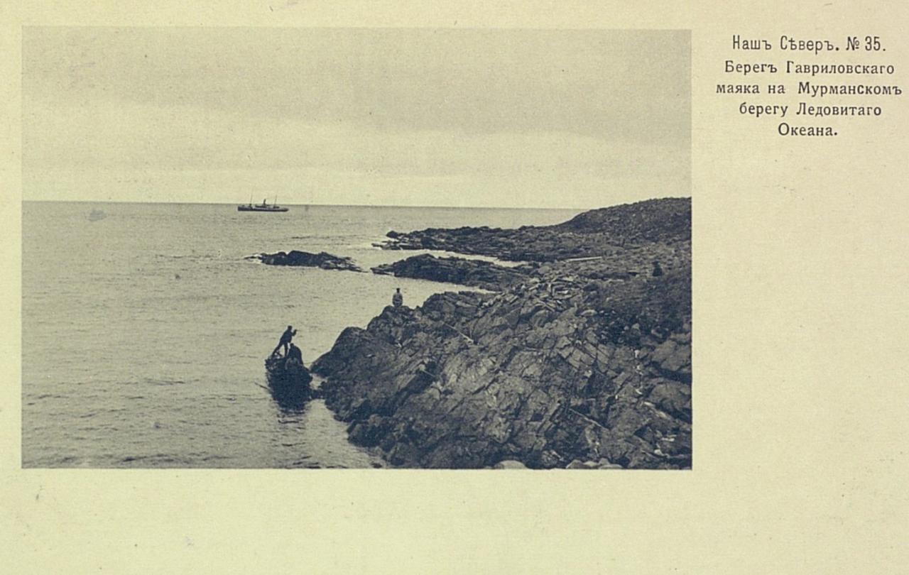 Наш Север. Берег Гавриловского маяка на Мурманском берегу Ледовитого океана