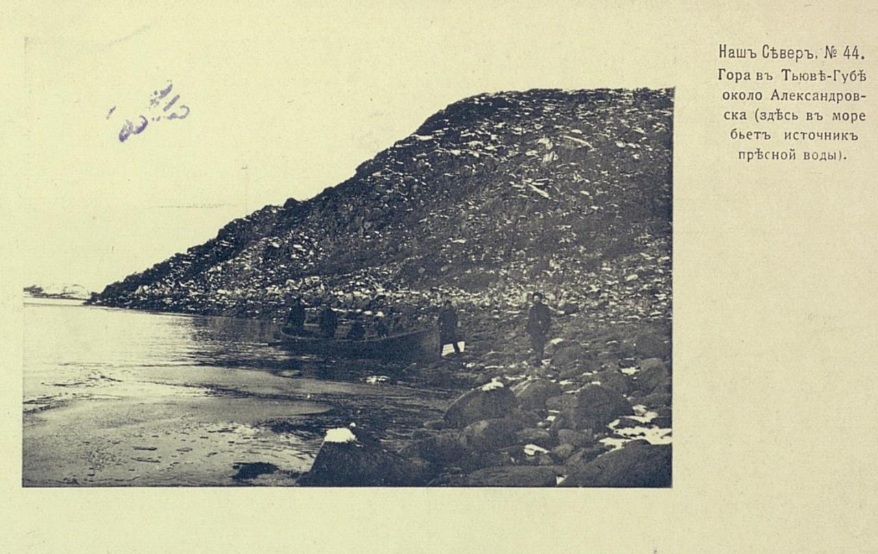 Наш Север. Гора в Тьюве-Губе около Александровска (здесь в море бьет источник пресной воды)