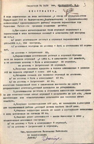 1952 г. Информация исполнительного комитета Красносельского районного Совета депутатов трудящихся о ходе переселения из зоны затопления водохранилища Горьковской ГЭС.