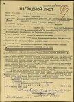 1944 год. Орден Красной Звезды