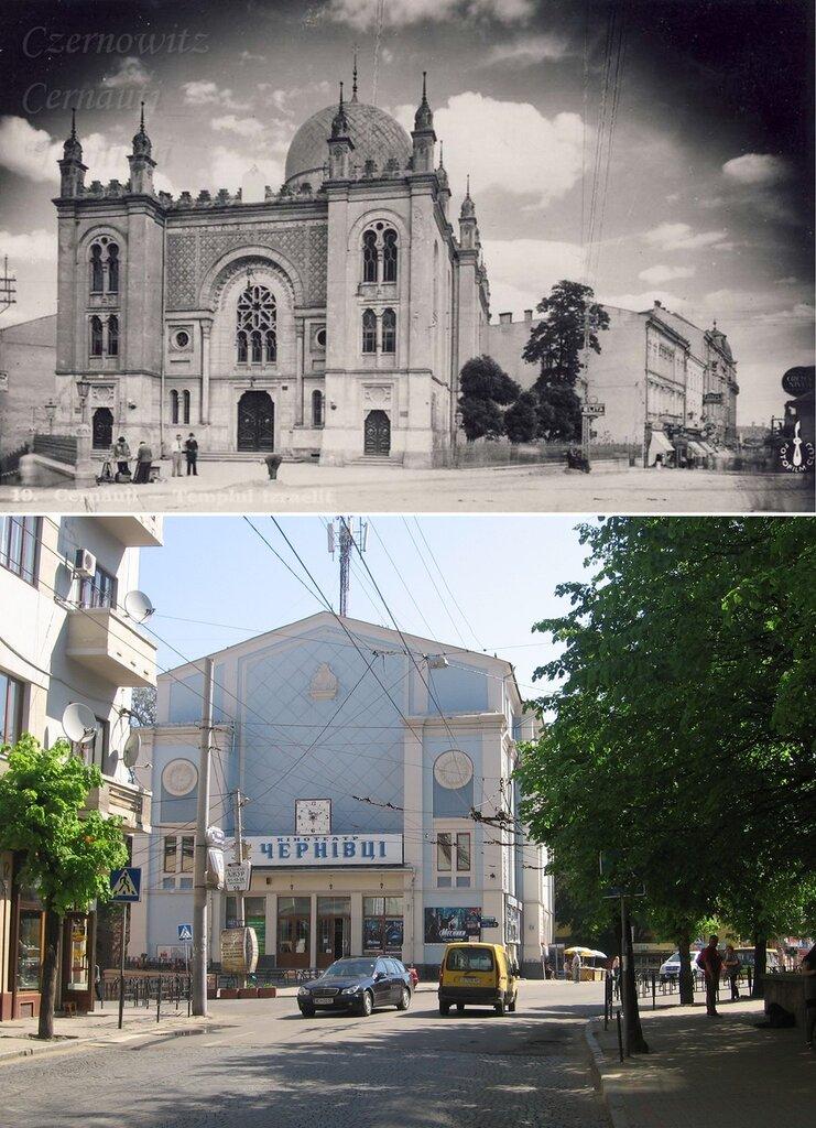 Черновцы. Прошлое и настоящее.
