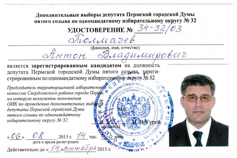 Удостоверение кандидата в депутаты Пермской городской думы Толмачева Антона Владимировича.png