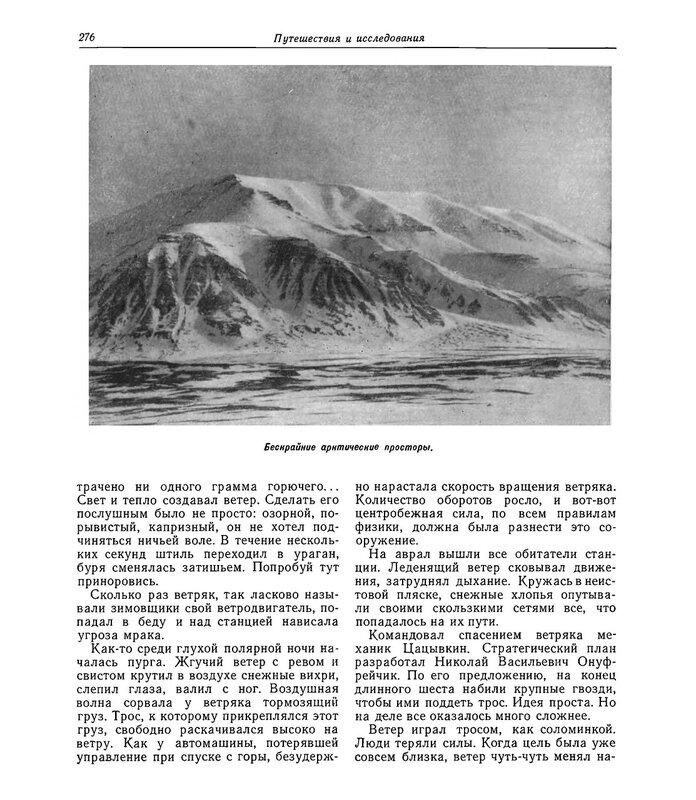 Четверть века в Арктике 276