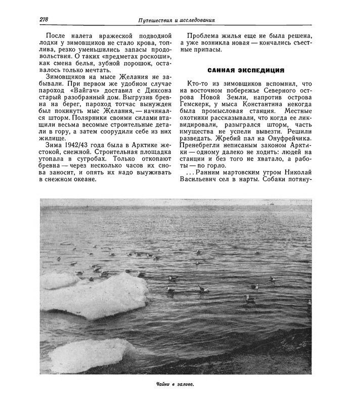 Четверть века в Арктике 278