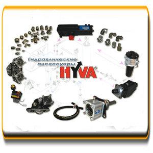 оборудование HYVA