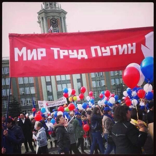 Первомайский митинг в Екатеринбурге.