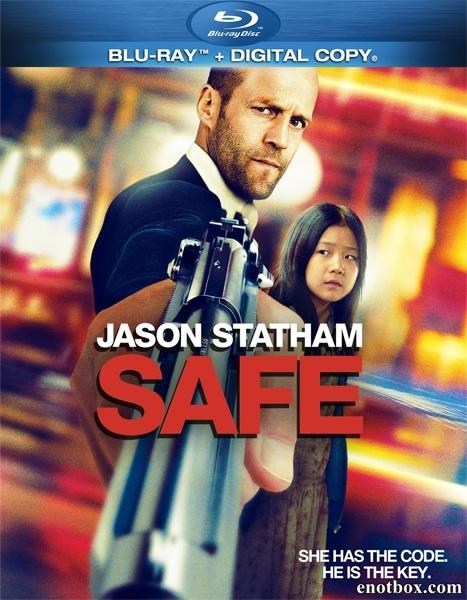 Защитник / Safe [US] (2012/HDRip)