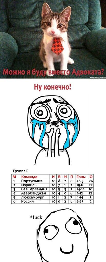 Новый тренер сборной России
