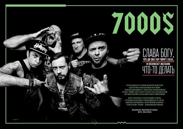 Интервью с вокалистом группы «7000$» Романом Докукиным