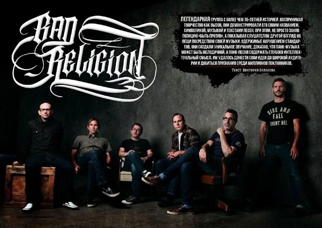 Легенды панк музыки: группа Bad Religion