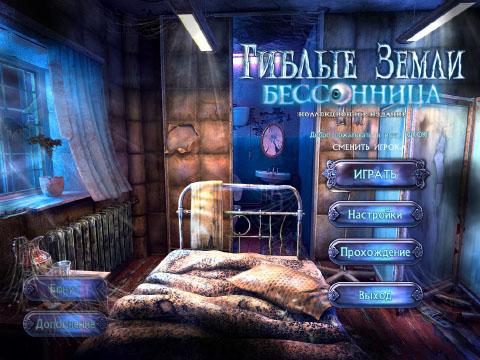 Гиблые земли: Бессонница. Коллекционное издание | Twisted Lands: Insomniac CE (Rus)