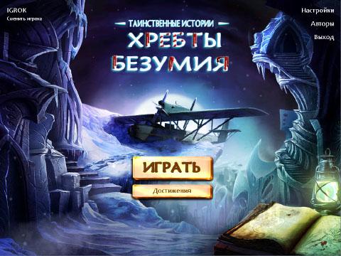 Таинственные истории: Хребты безумия | Mystery Stories: Mountains of Madness (Rus)