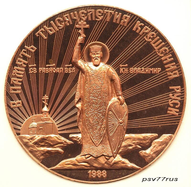 В память тысячелетия крещения Руси.