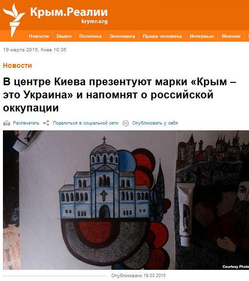 FireShot Screen Capture #2337 - 'В центре Киева презентуют марки «Крым – это Украина» и напомнят о российской оккупации' - ru_krymr_com_content_article_26909004_html.jpg