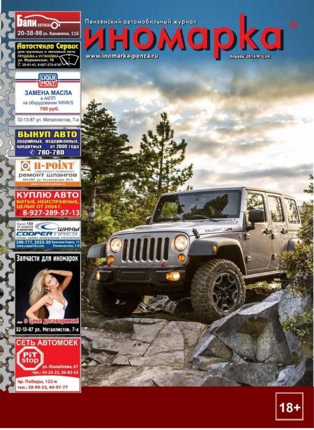 Книга Журнал: Иномарка №3 (апрель 2014)