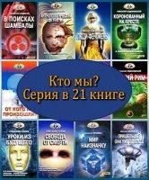 Книга Кто мы? Серия в 21 книге (2001 – 2008) FB2, PDF, DjVu, RTF