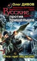 Книга Русские против пришельцев. Земля горит под ногами! rtf 5,48Мб