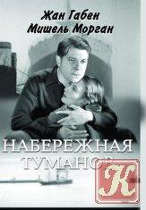 Аудиокнига Книга Набережная туманов - Аудио