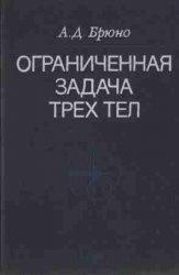 Книга Ограниченная задача трёх тел: Плоские периодические орбиты