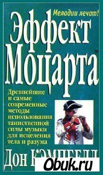 Книга Эффект Моцарта