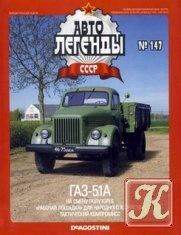 Книга Автолегенды СССР № 147 октябрь 2014