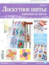 Журнал Лоскутное шитьё. Красиво и легко! №15