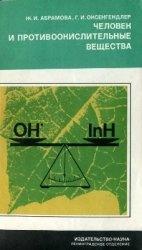 Книга Человек и противоокислительные вещества