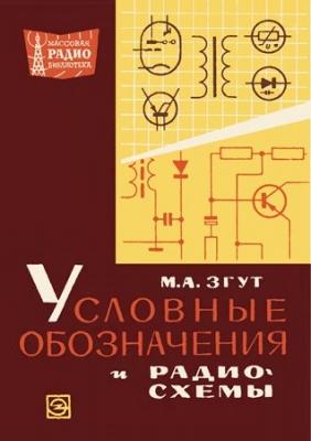 Книга Условные обозначения и радиосхемы