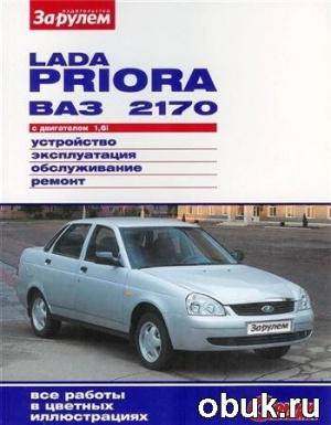 Lada Priora ВАЗ-2170 с двигателем 1,6i. Устройство, эксплуатация,  обслуживание, ремонт