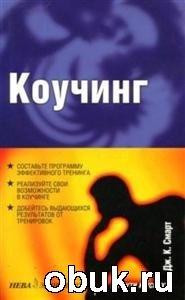 Книга Коучинг