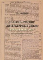 Книга Польско-русские литературные связи XVI-XVIII вв.