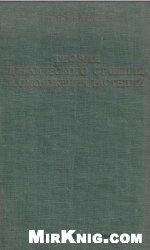 Книга Теория циклического старения и омоложения растений и её практическое применение