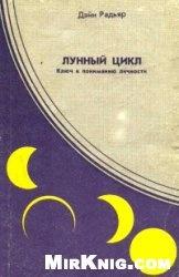 Книга Лунный цикл: Ключ к пониманию личности. Фазы луны в астрологическом руководстве
