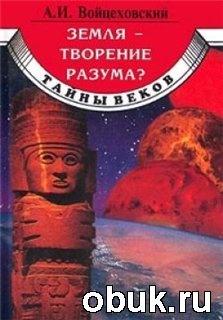 Аудиокнига Войцеховский А.И. - Земля – творение разума? (аудиокнига)