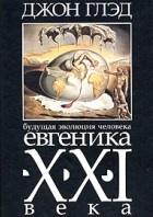 Книга Будущая эволюция человека. Евгеника XXI века