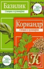 Книга Книга Кориандр. Базилик: Специи в кулинарии