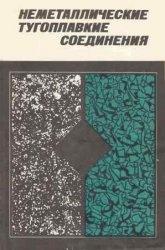 Книга Неметаллические тугоплавкие соединения