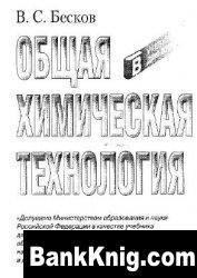 Книга Общая химическая технология: Учебник для вузов. pdf 79,39Мб