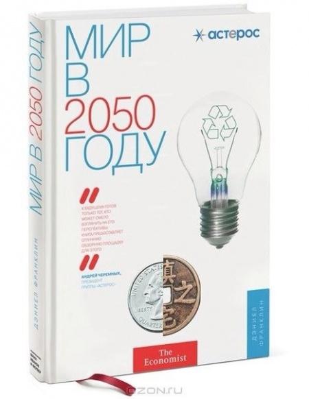 Книга Мир в 2050 году